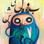 New Books from Palestine Writing Workshop Awarded Prize for Arabic Children's Literature!